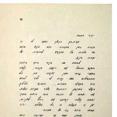 דף מתוך מכתבי אהבה סיניים