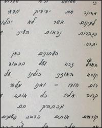 דוגמת כתב מתוך מכתבי אהבה סיניים