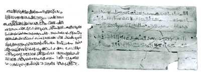 דוגמאות של כתבים מצריים