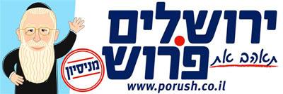 ירושלים תאהב את פרוש