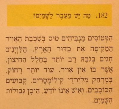 פרט מתוך ''למה ומדוע?'' הוצאת מסדה 1970