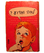 עטיפת הספר ''למה ומדוע?'' הוצאת מסדה 1970