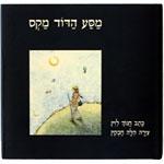 עטיפת הספר ''מסע הדוד מקס'', הוצאת הקיבוץ המאוחד, 1999
