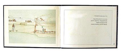 מתוך ''מסע הדוד מקס'', הוצאת המפעלים האוניברסיטאים, 1982