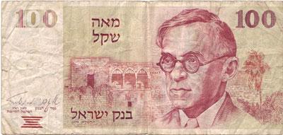 מאה שקל, 1980