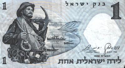 לירה ישראלית אחת, 1959